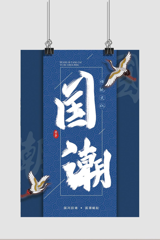蓝色国朝中国风宣传海报