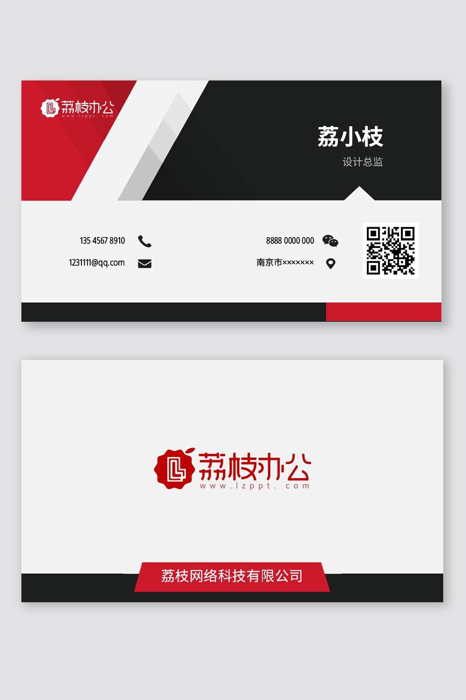 黑红通用商务名片word文档模板