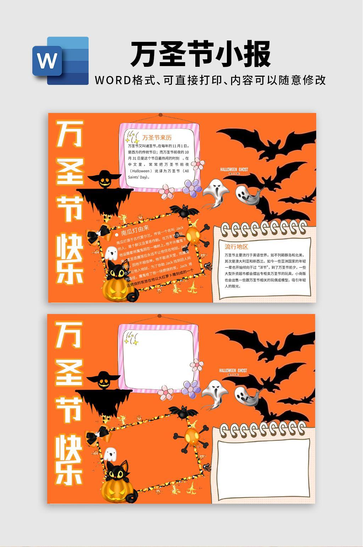 橙色万圣节手抄报word模板