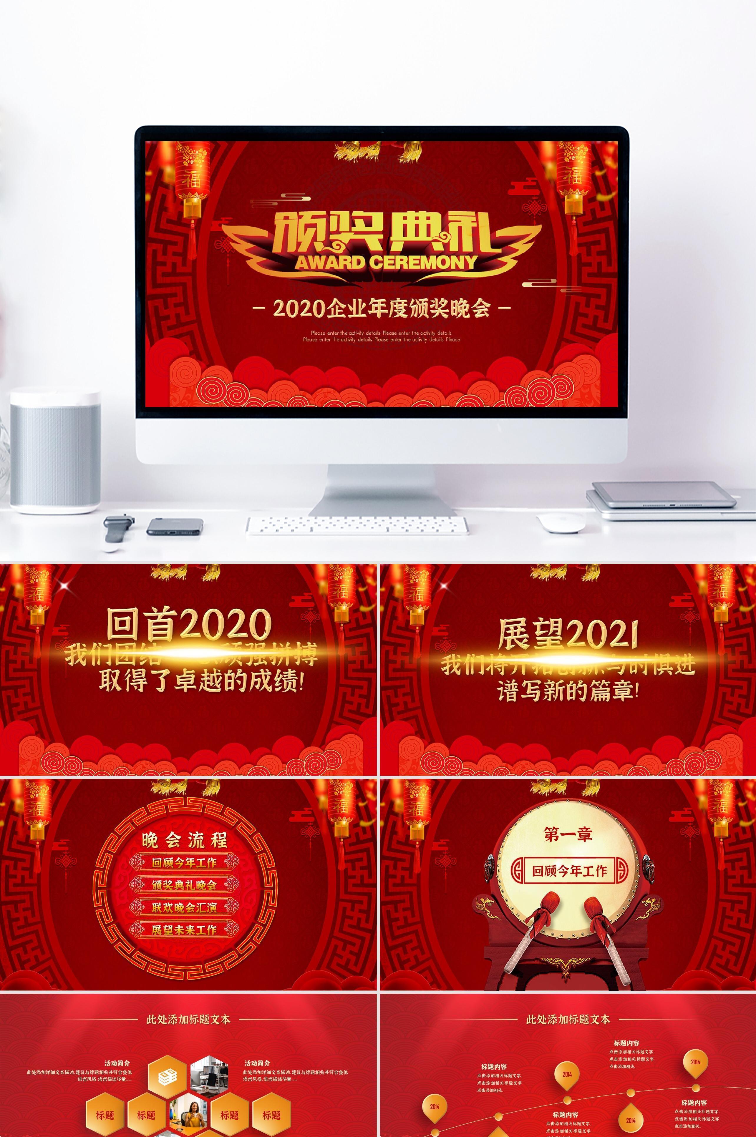 红色大气2020年度企业颁奖典礼PPT模板
