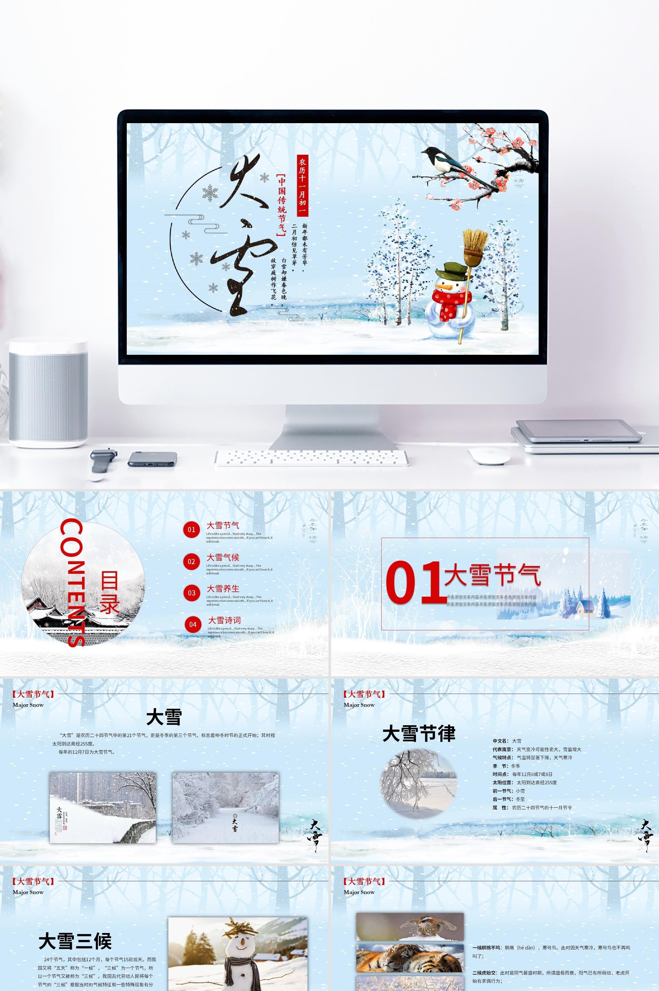 清新简约24节气大雪介绍PPT模板