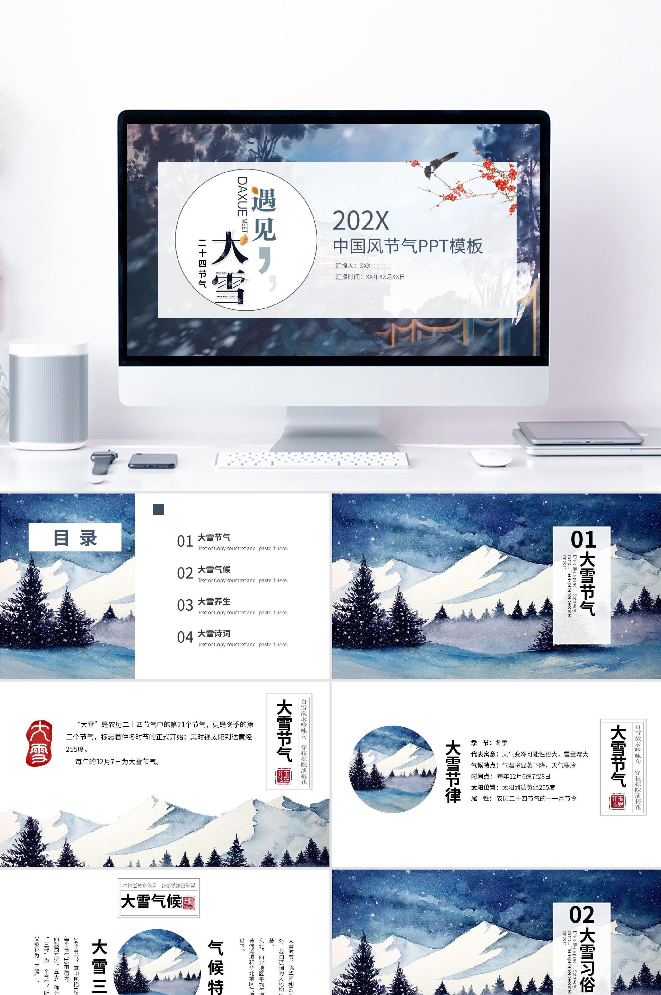 中国风画册24节气大雪介绍PPT模板