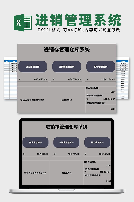 进销存厂库系统表格模板