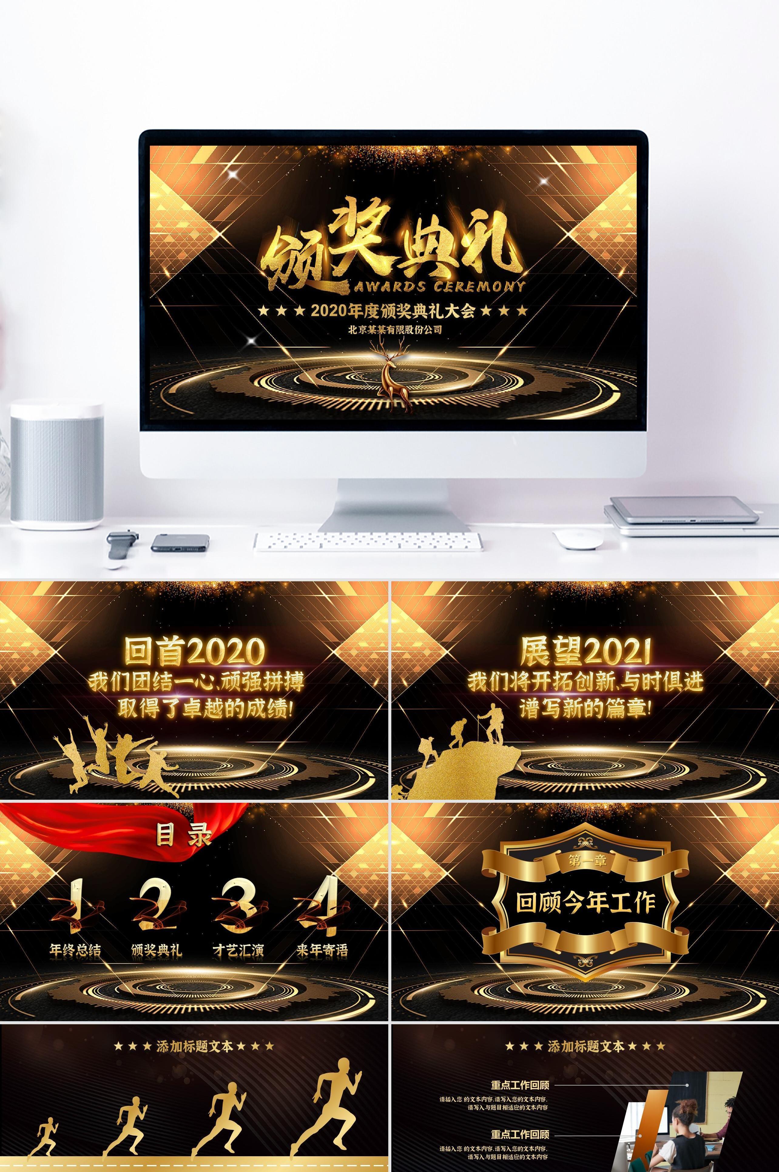 黑金风格炫酷企业年会颁奖典礼PPT模板