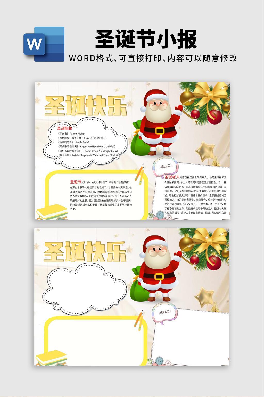 卡通圣诞节手抄报word模板