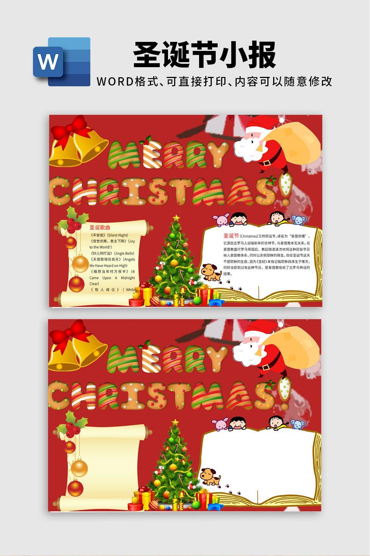 红色简约圣诞节手抄报word模板