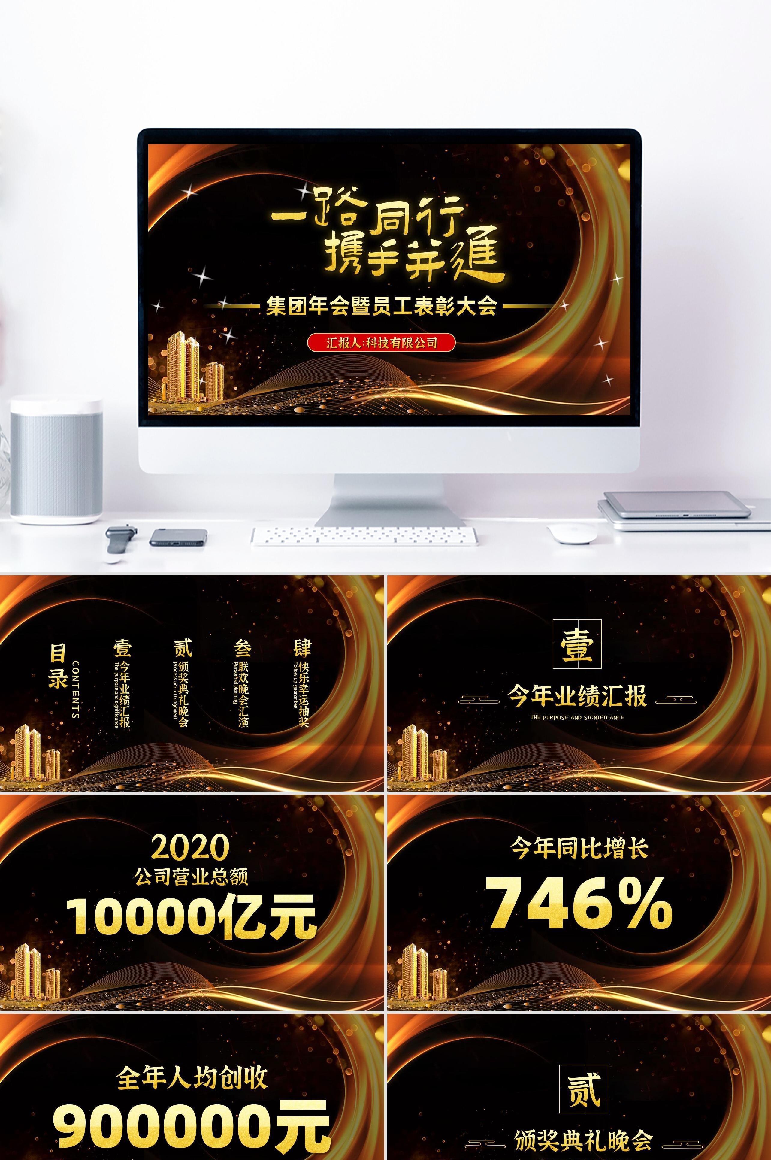 黑金炫酷大气公司年会颁奖晚会PPT模板