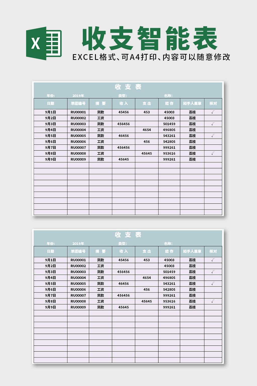 灰色智能收支表表格模板