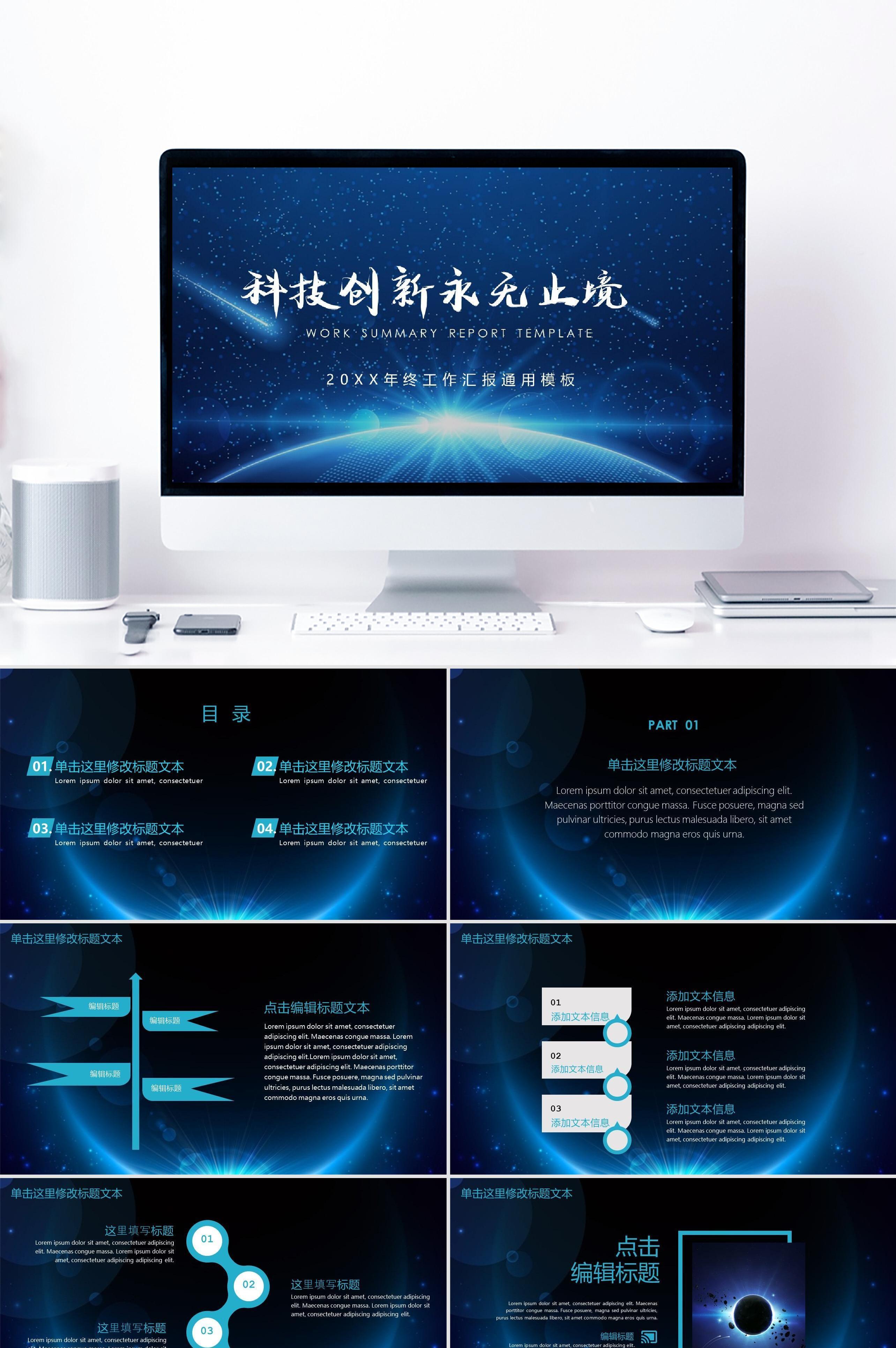 蓝色科技风商业产品发布会工作总结
