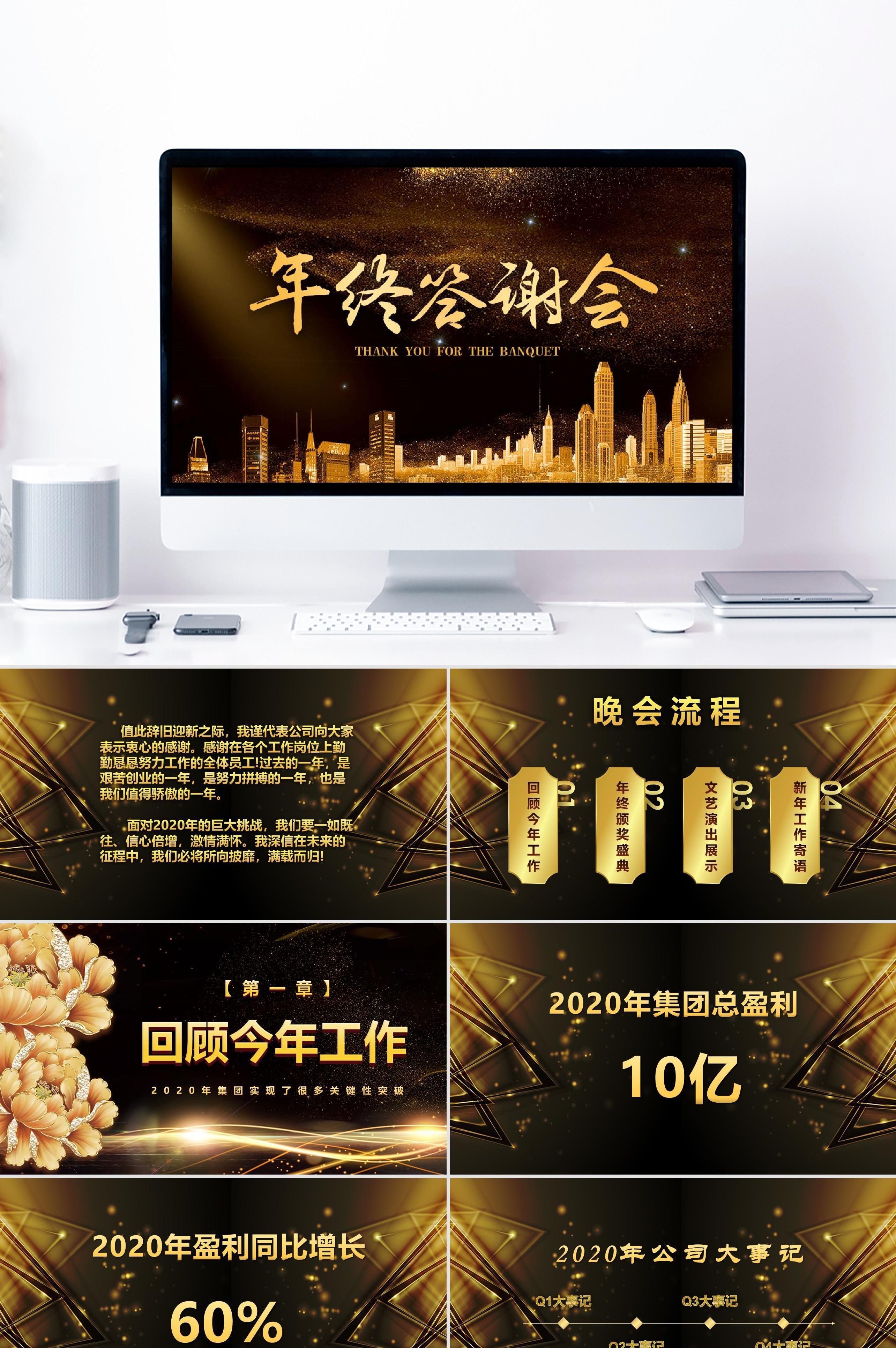 金色企业年会暨颁奖晚会年会PPT模板