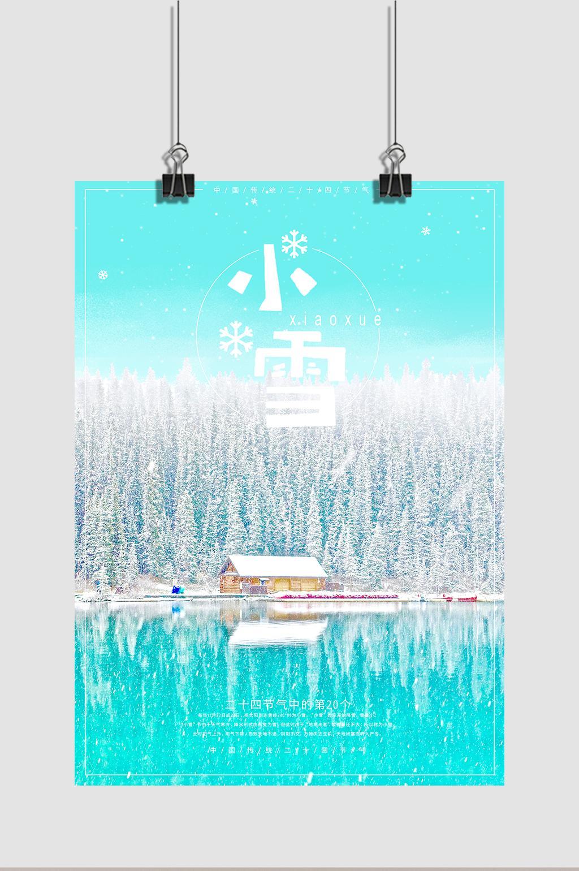 小雪海报节气海报中国风海报