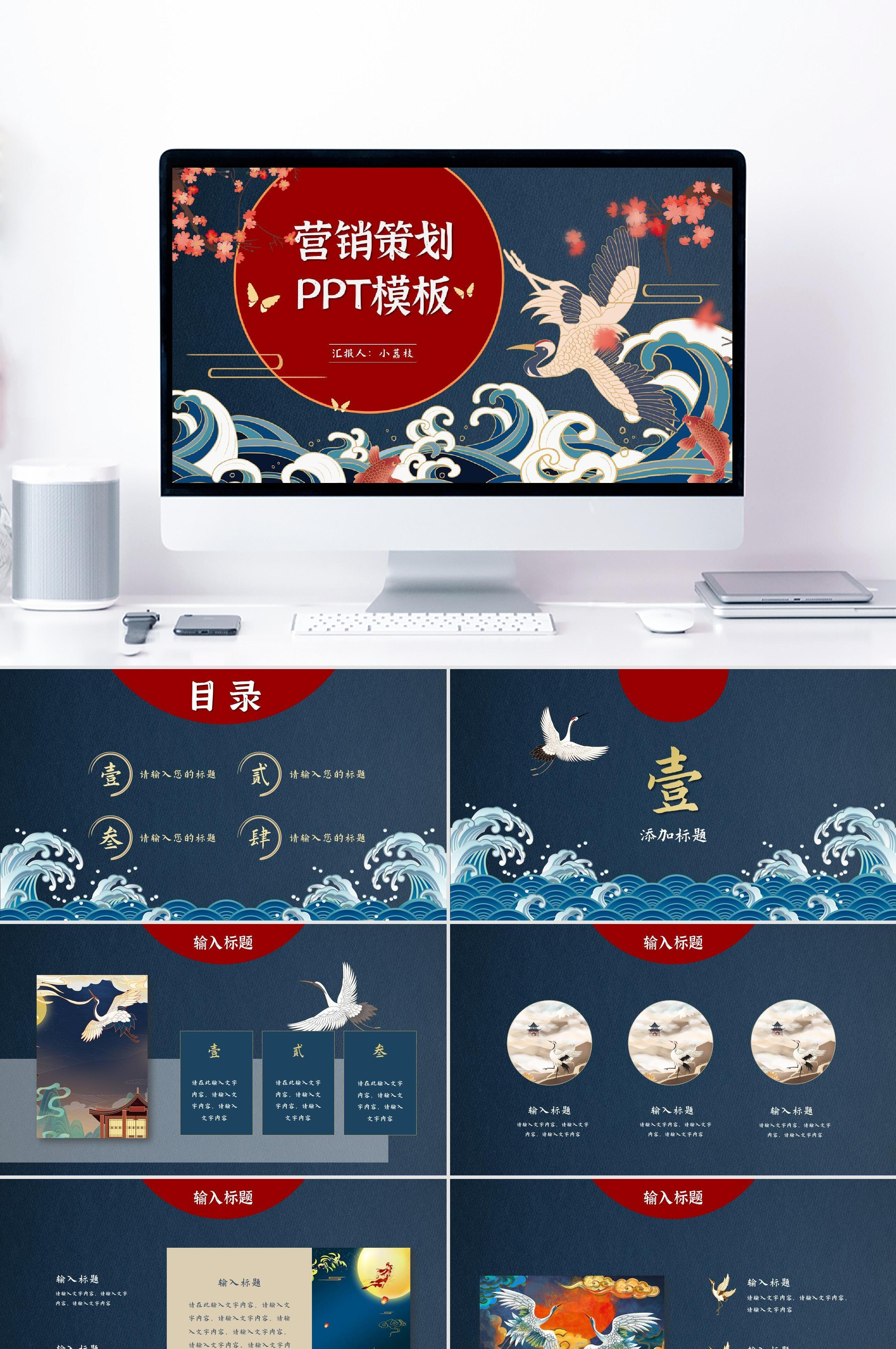 蓝红色国潮中国风营销策划PPT模板