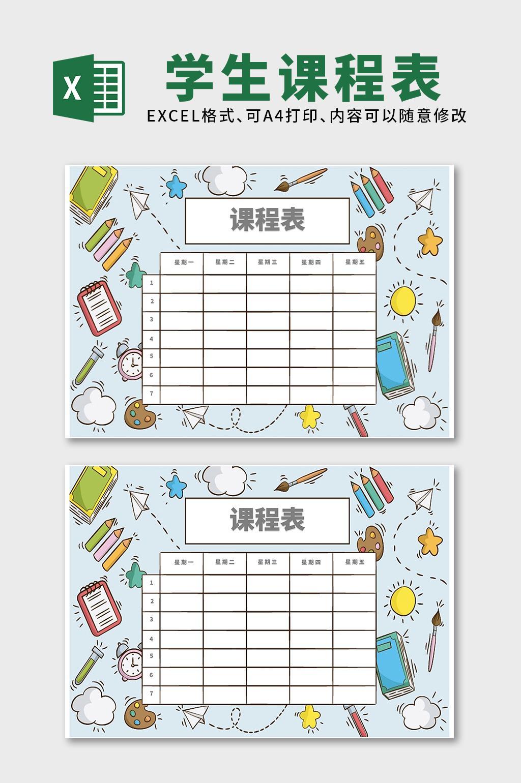 学生卡通课程表excel文档模板