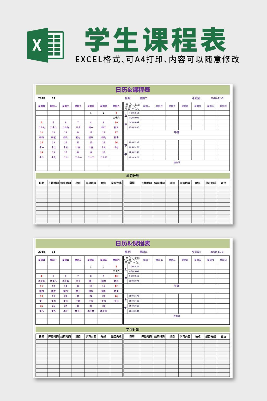 超多表格的课程表excel文档模板