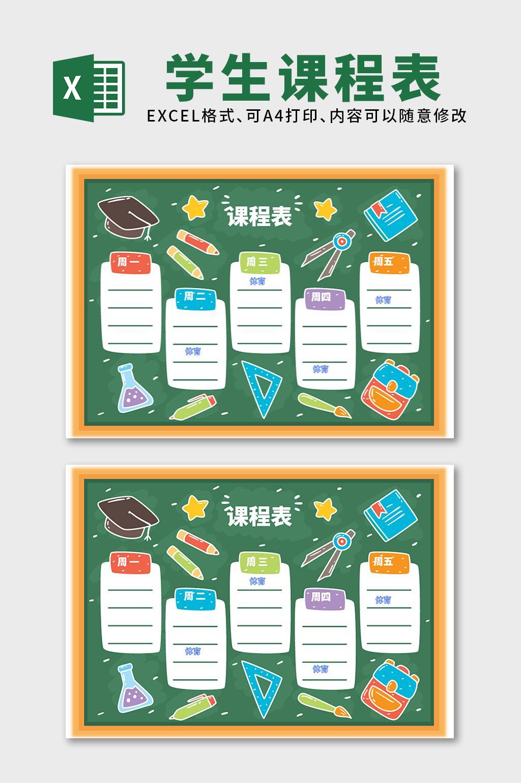 幼儿园学生课程表excel文档模板