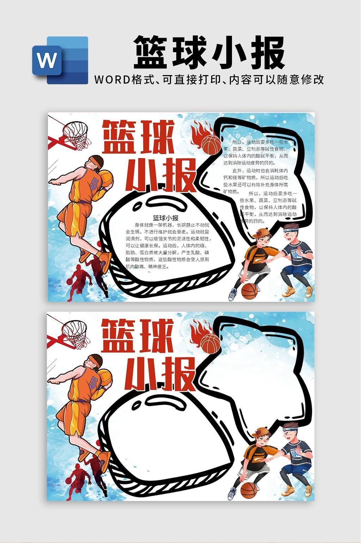 卡通炫酷学生篮球手抄报word文档模板