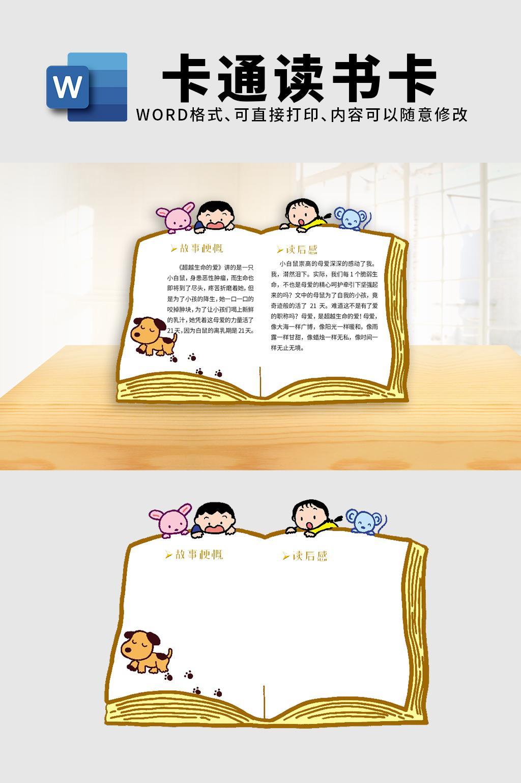 书本卡通读书卡word模板
