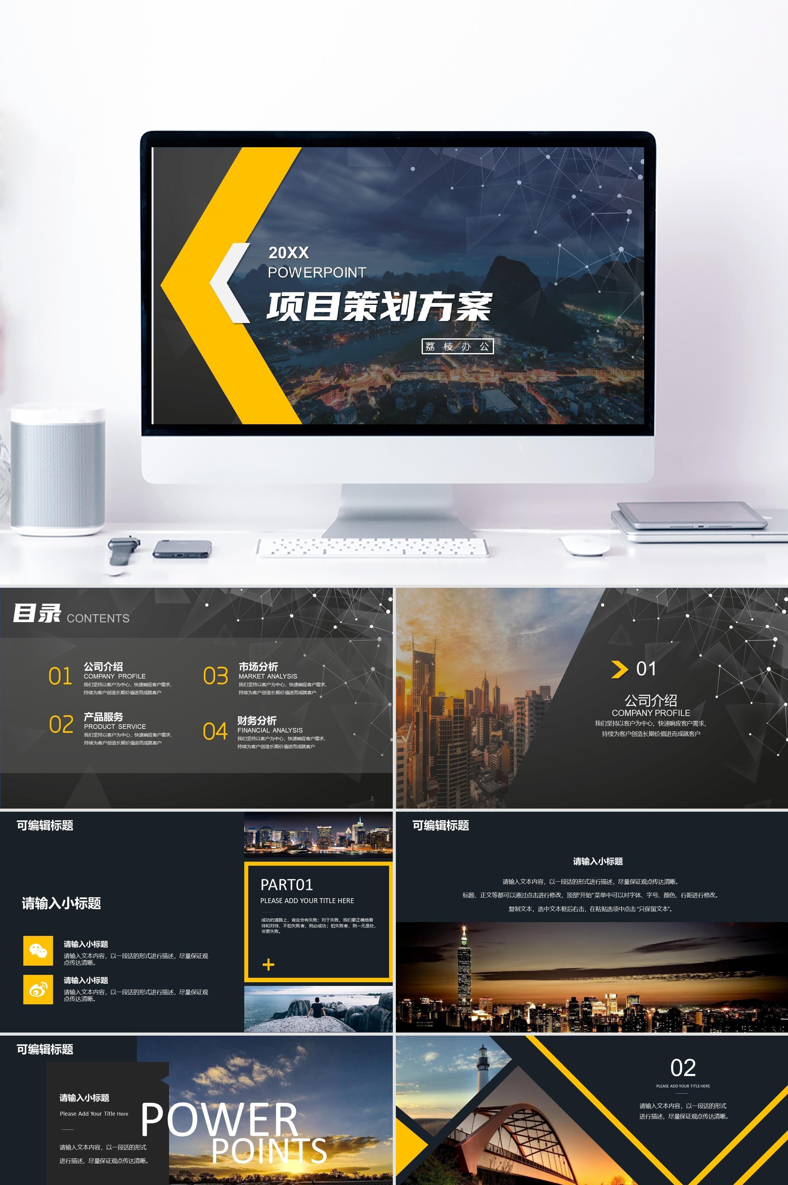 黄黑大气精致简约商务融资项目方案ppt模板