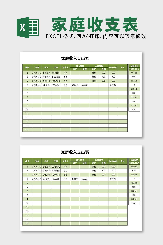 家庭收入支出表excel表格模板