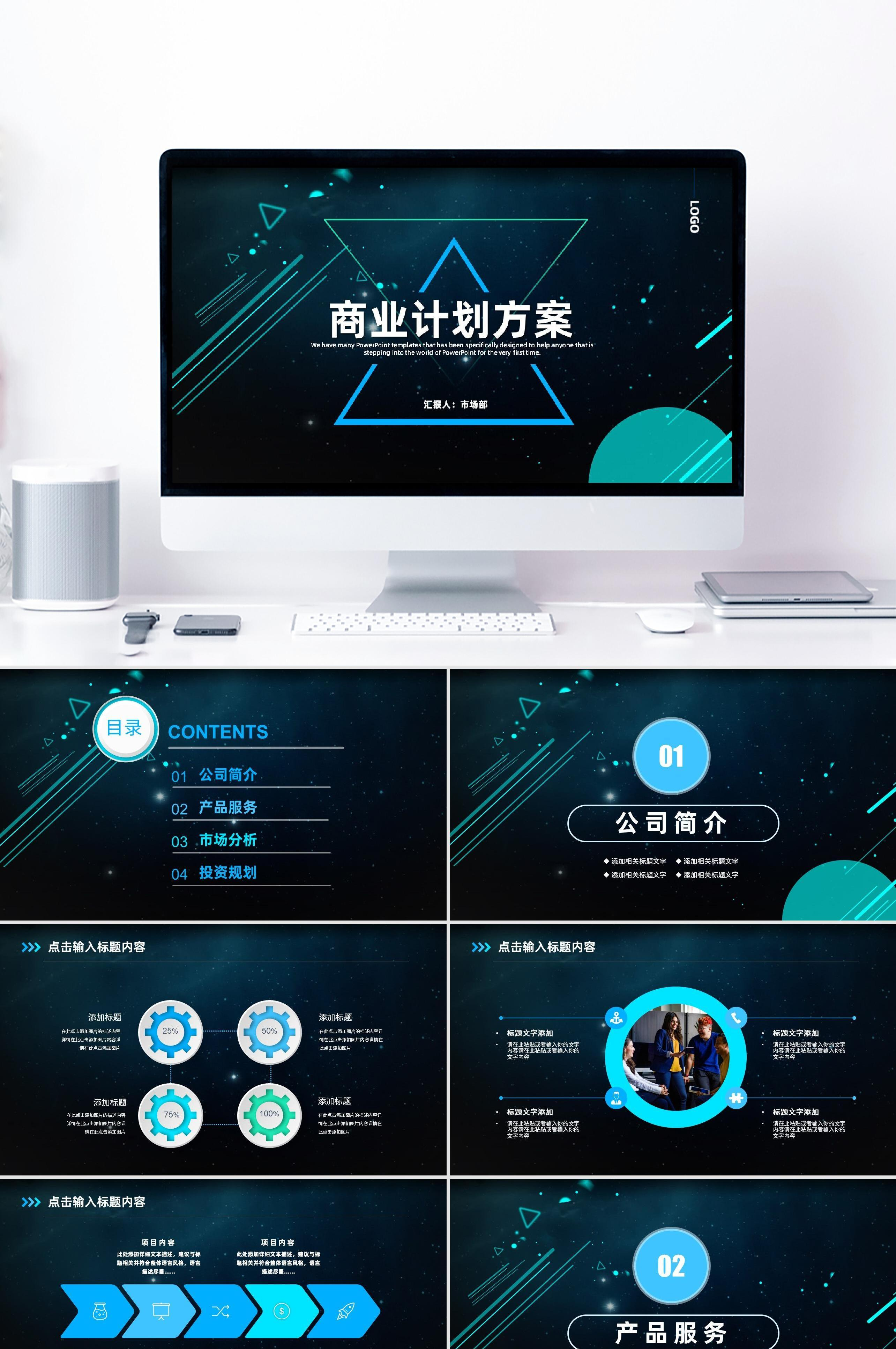 蓝色时尚线条风格商业计划方案PPT模板