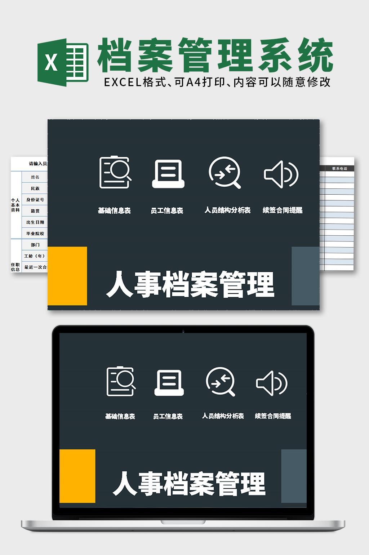档案管理智能系统EXCEL表格模板