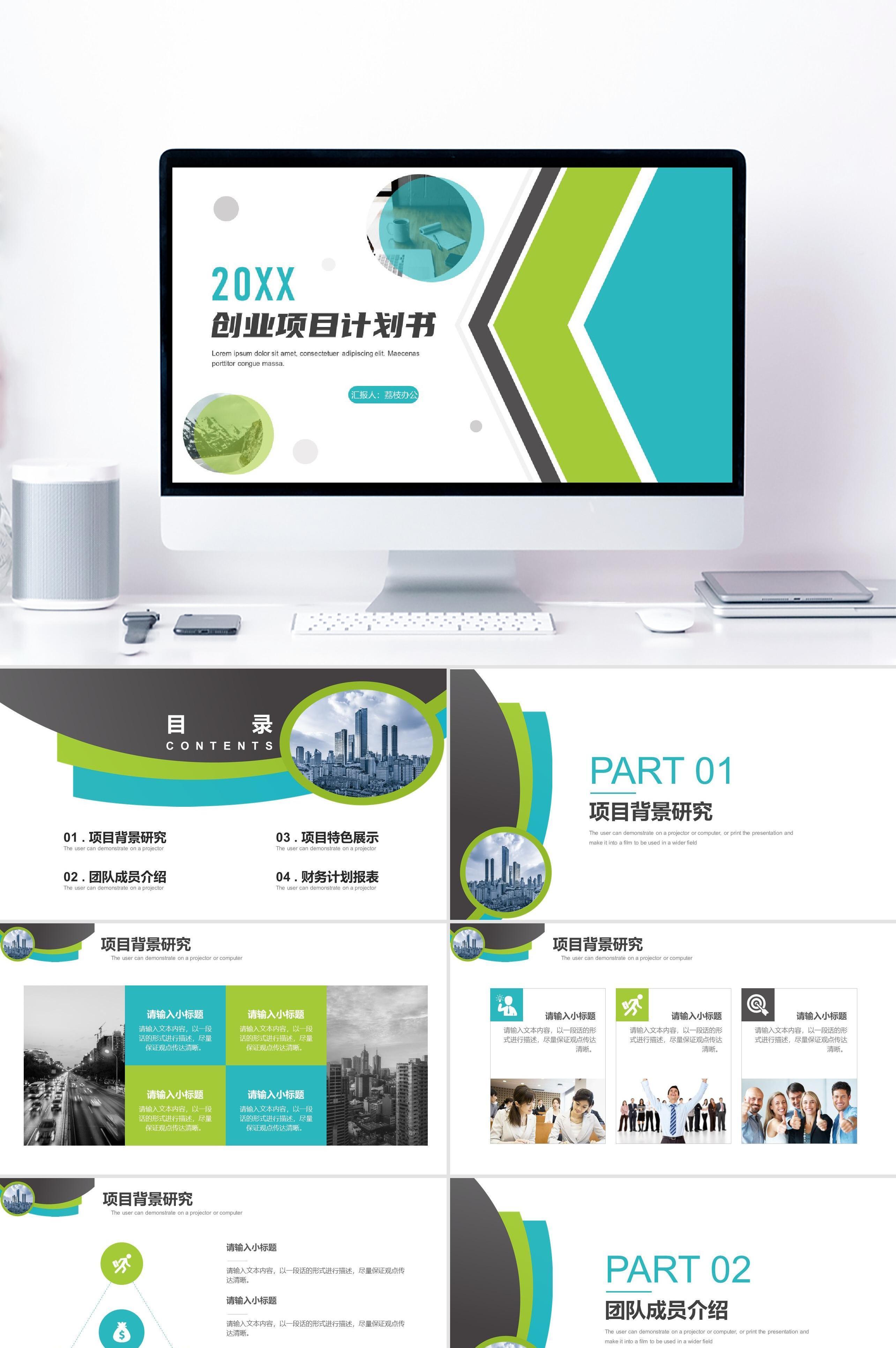 蓝绿简约清新精致扁平项目计划书ppt模板