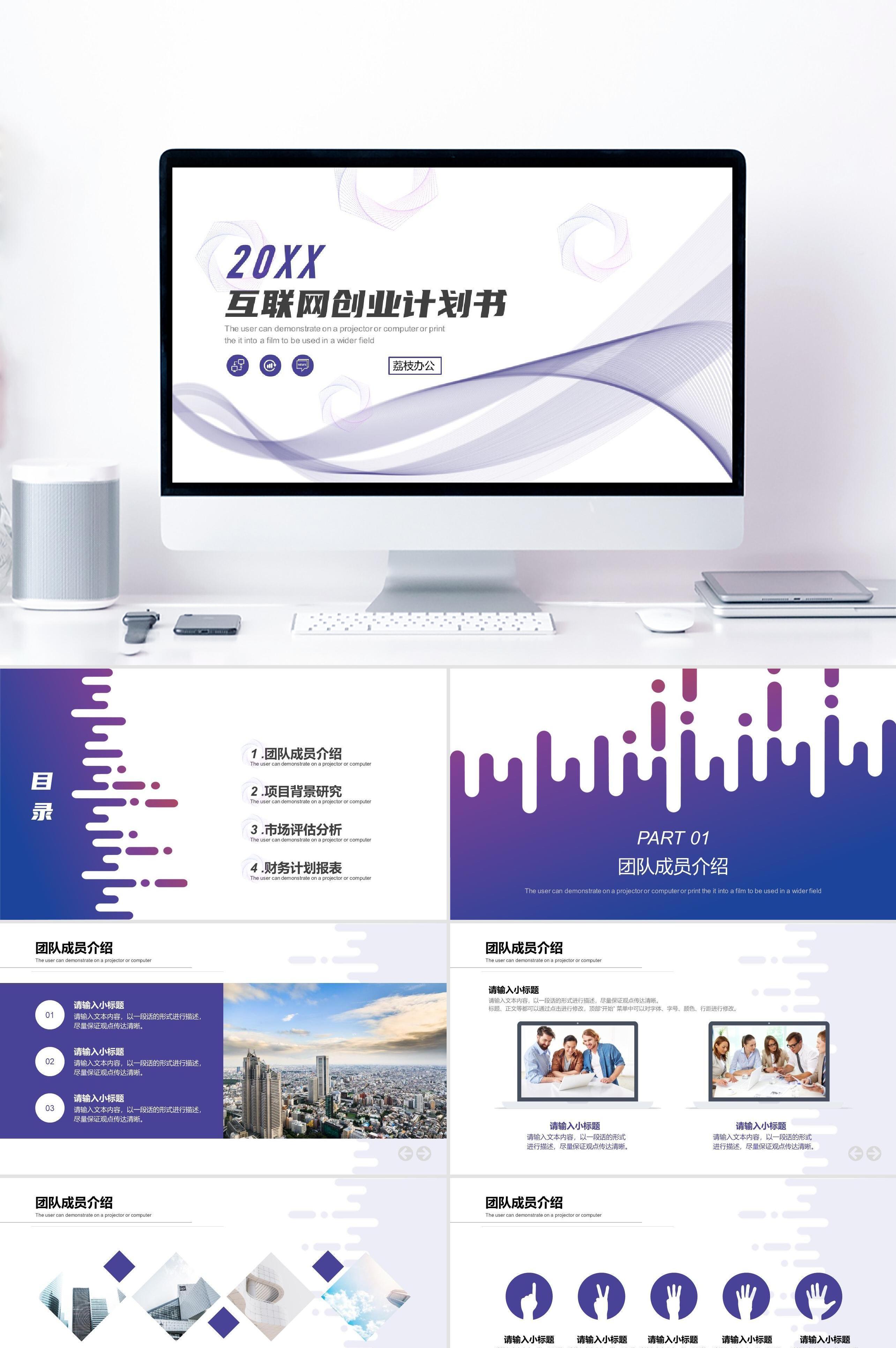 紫色创意简约互联网科技创业项目计划书ppt模板