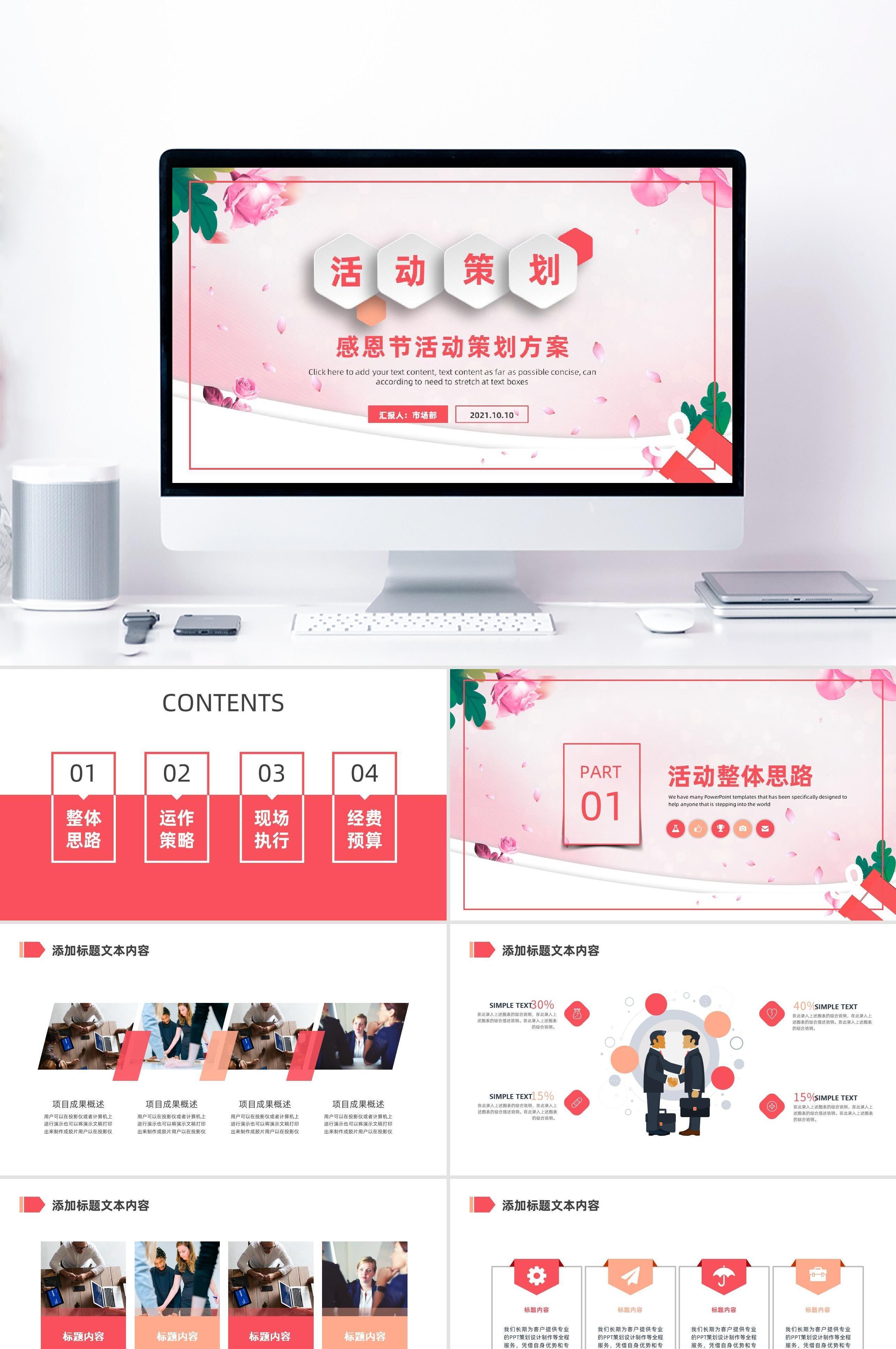 粉红色时尚感恩节活动策划宣传PPT模板