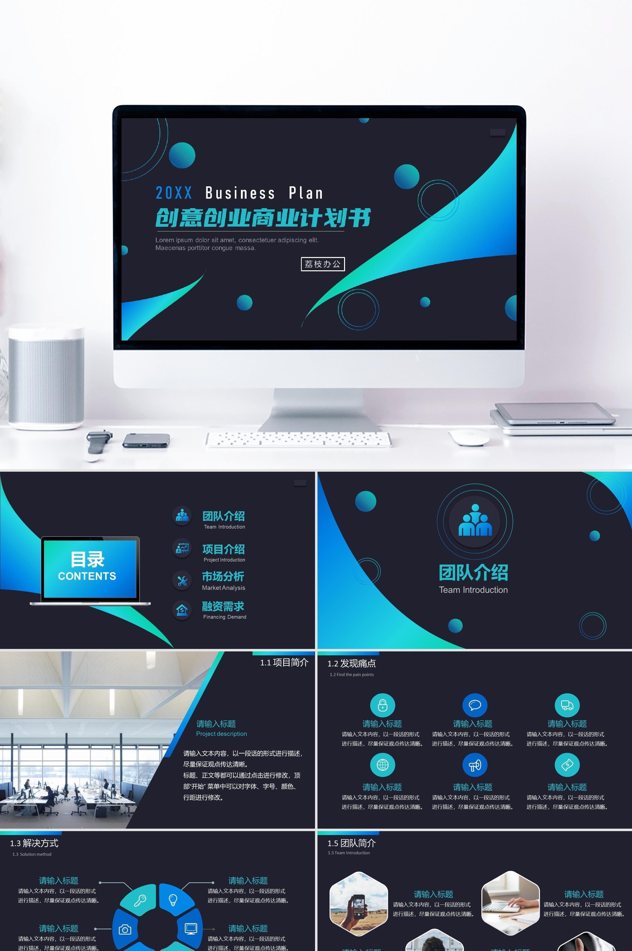 渐变科技互联网大气简约创意商业计划书PPT模板