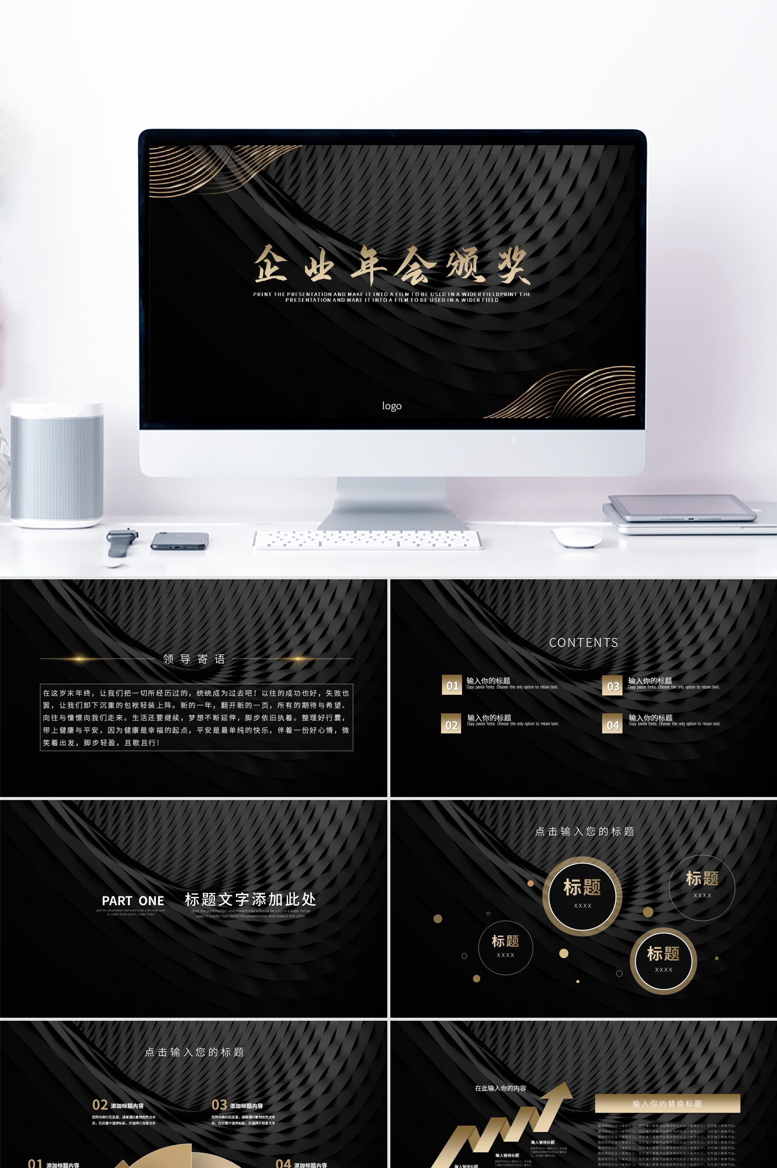 黑金大气企业年会颁奖PPT设计模板