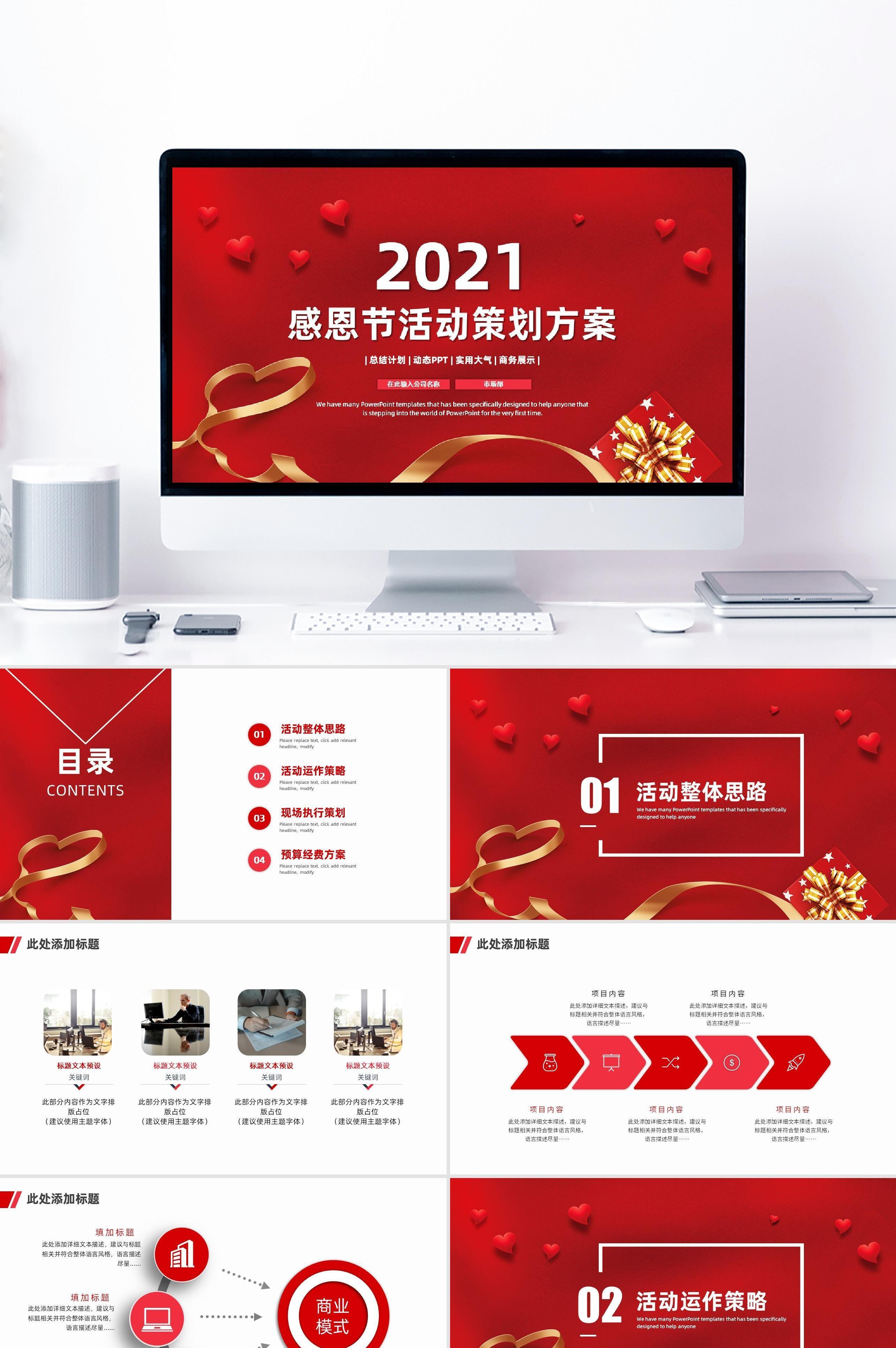 红色时尚感恩节活动策划方案PPT模板