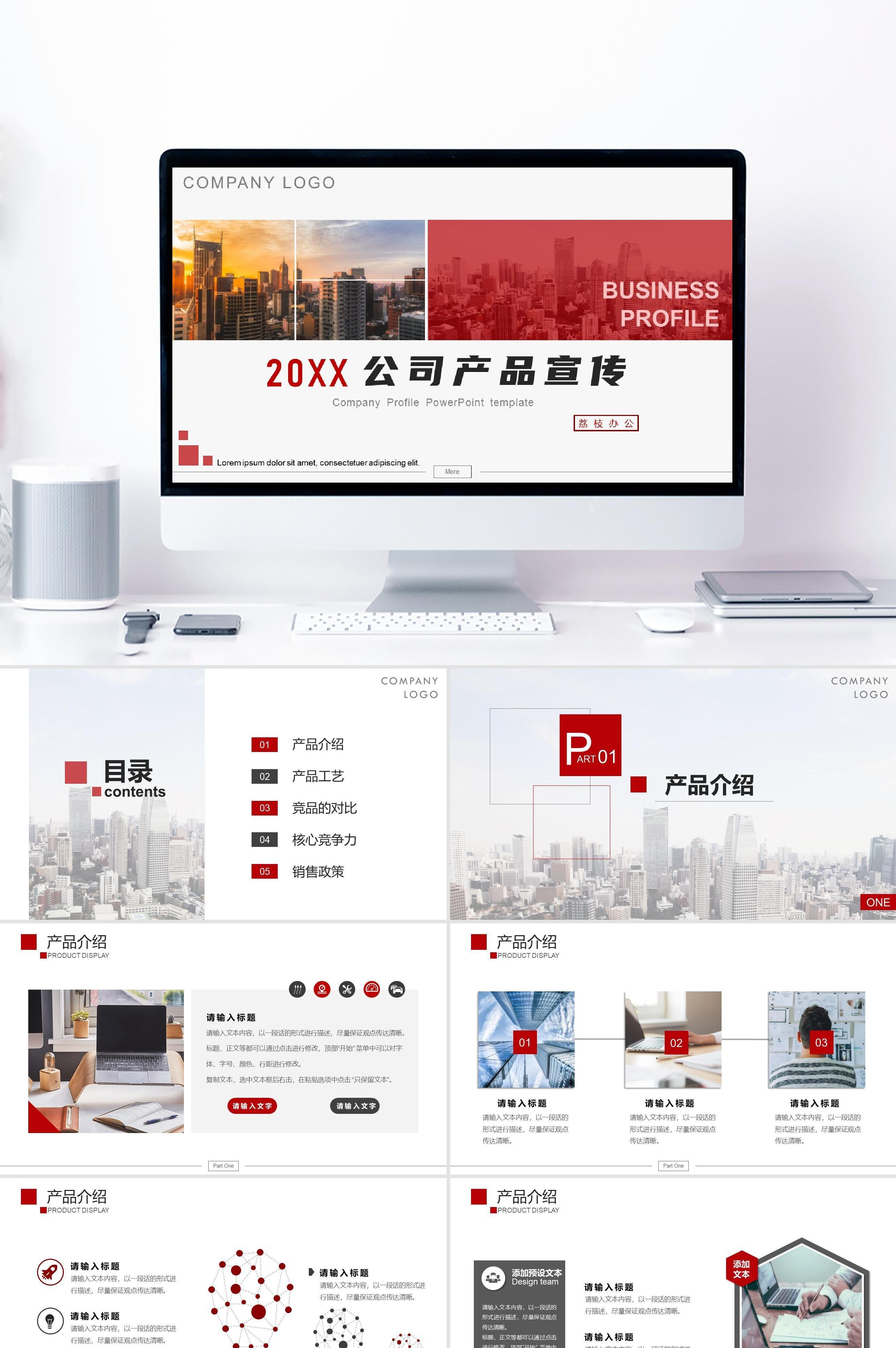 红色精致简约扁平公司产品介绍ppt模板