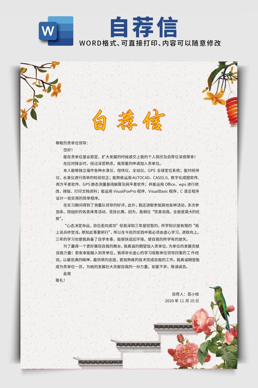 创意中国风自荐信word模板