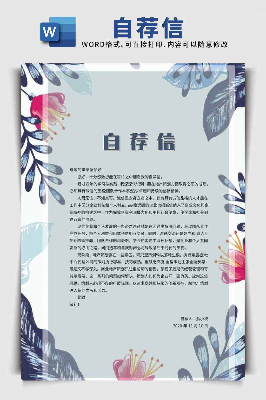 文艺简约自荐信word模板