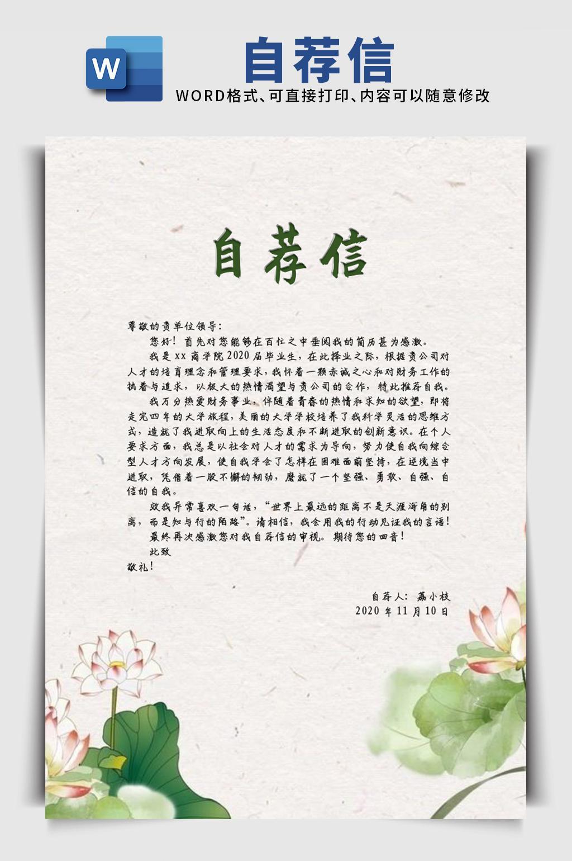 荷花中国风自荐信word模板
