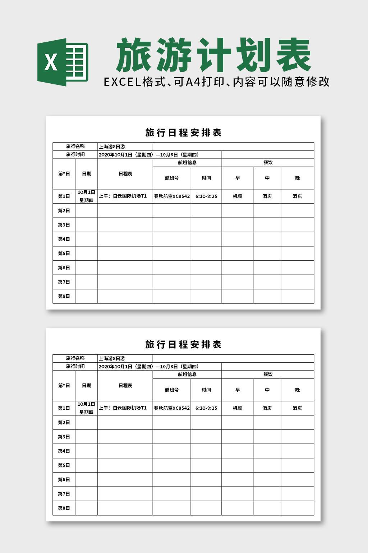 旅行日程安排EXCEL表格模板