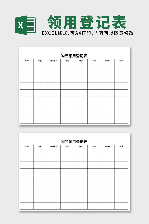 物品领用登记表excel表格模板