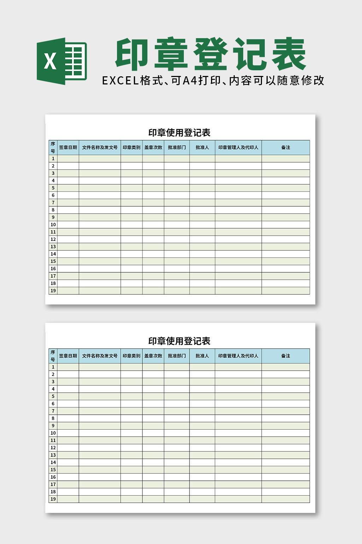 印章使用登记表excel表格模板