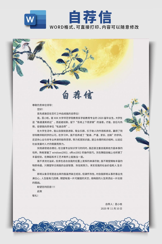 简约中国风自荐信word模板