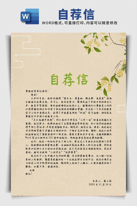 桂花中国风自荐信word模板