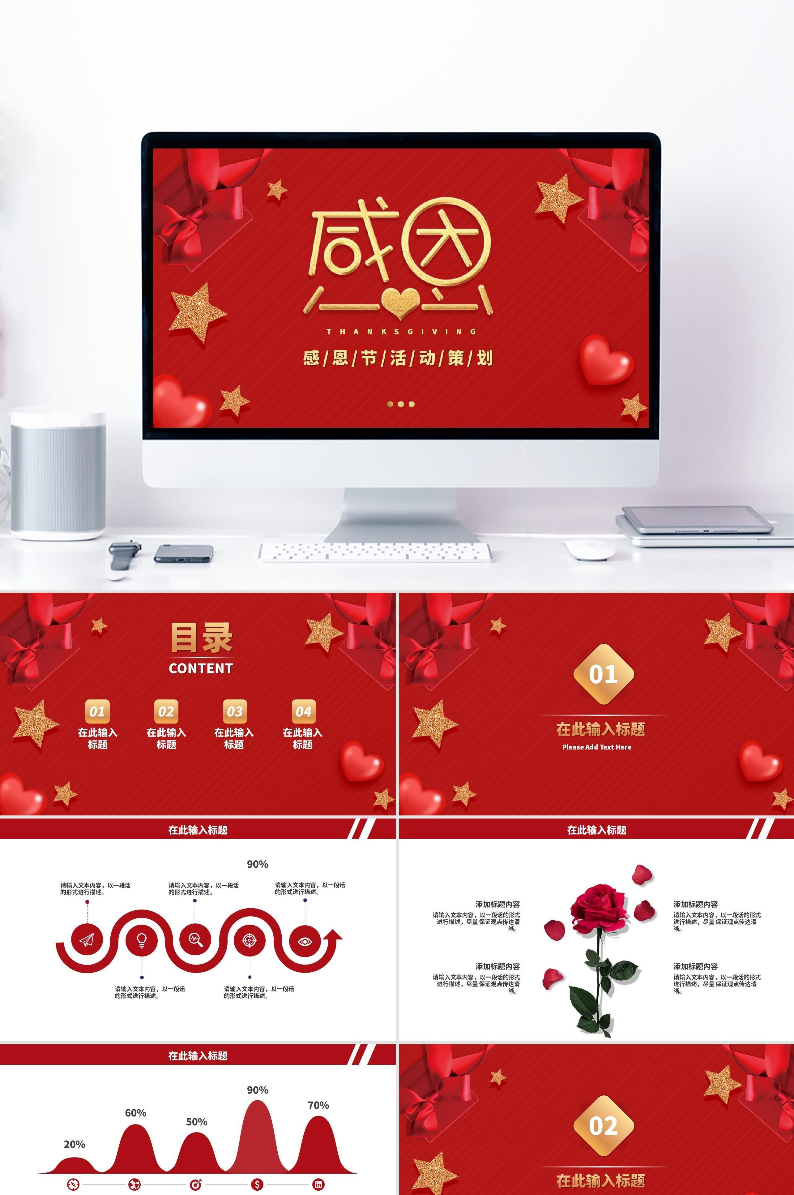 简约红色感恩节活动策划PPT模板