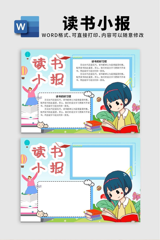 卡通爱读书的小女孩读书手抄报word文档模板