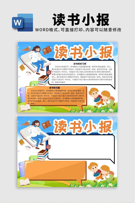 卡通手绘学生读书手抄报word文档模板