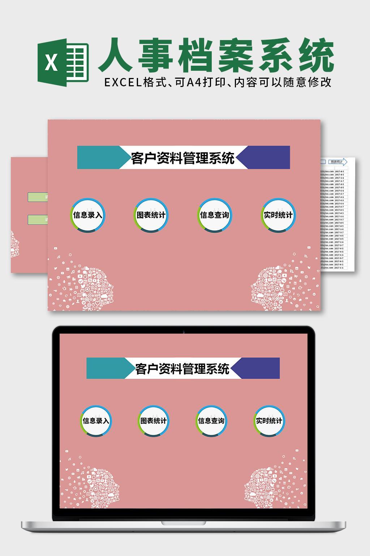 档案管理系统EXCEL表格模板