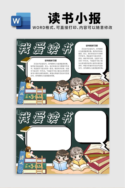 黑板报背景卡通读书手抄报word文档模板