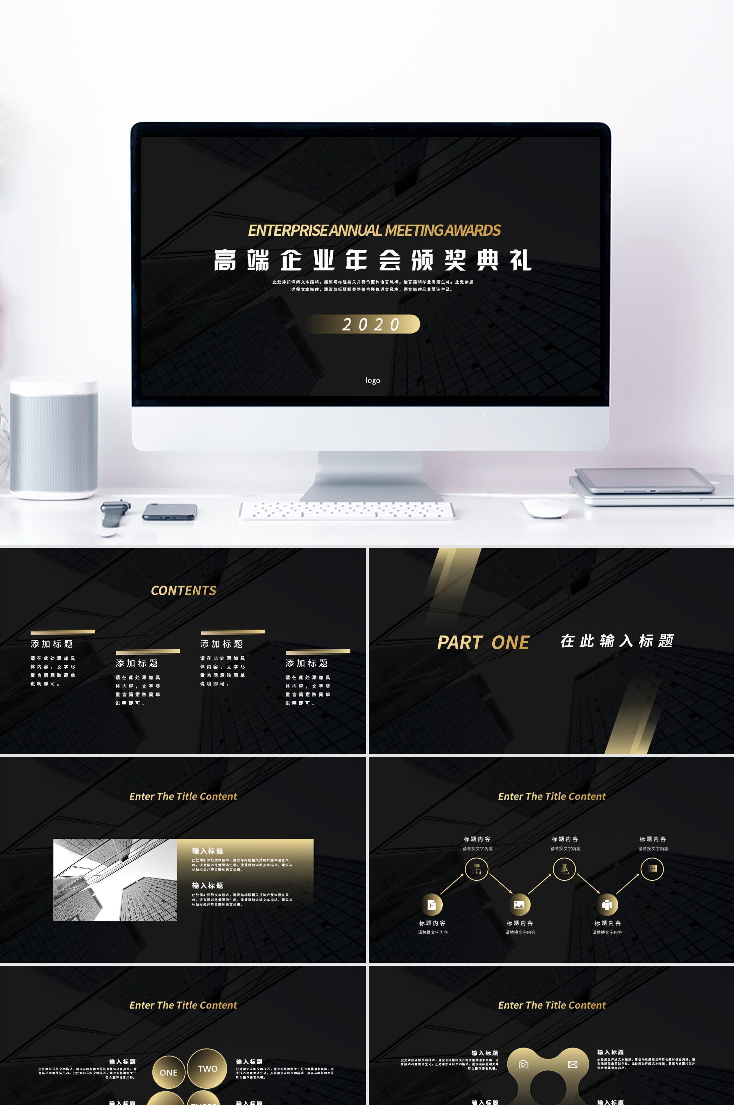 黑金高端企业年会颁奖典礼PPT模板设计