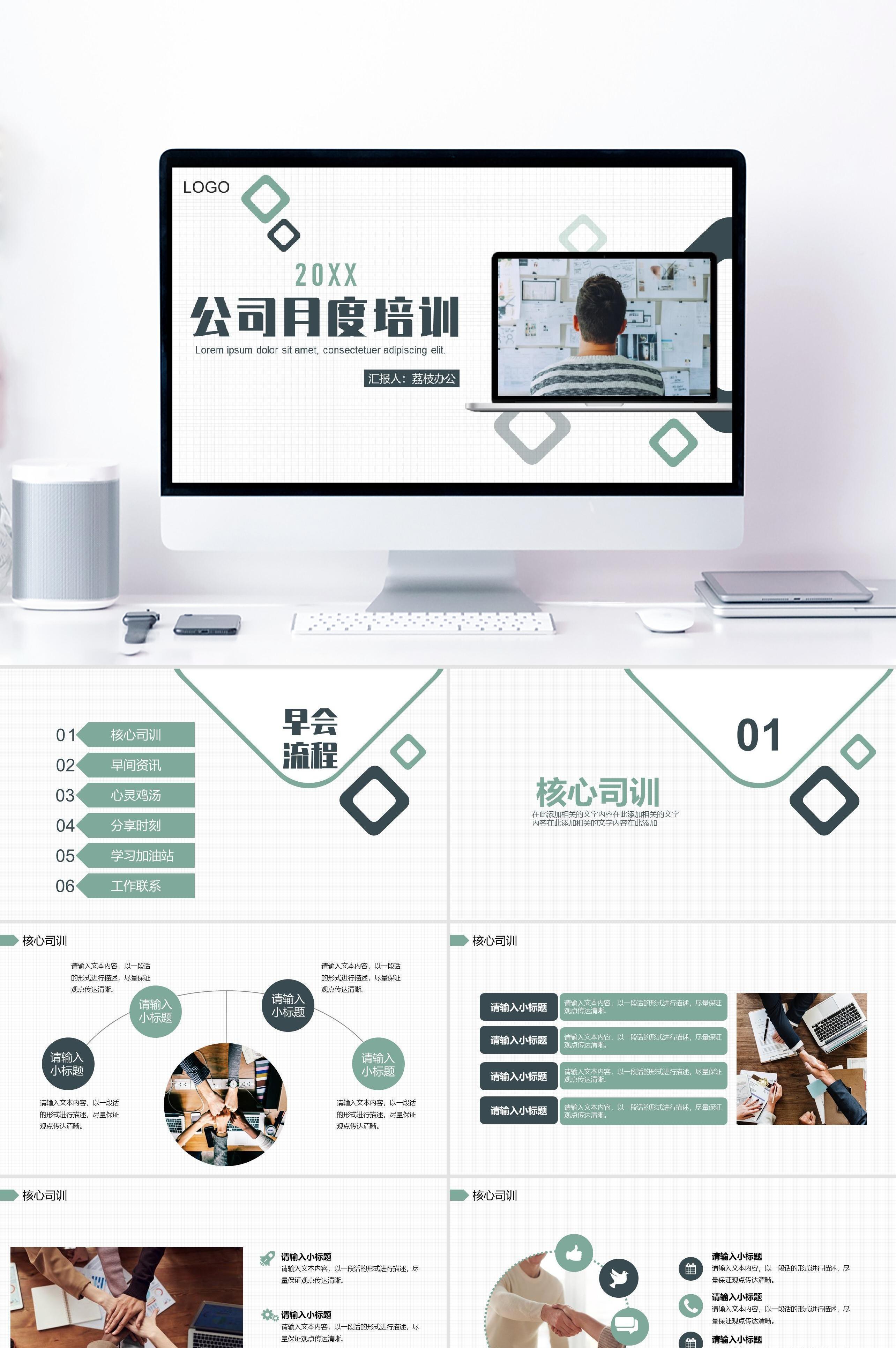 绿色清新淡雅简约公司培训ppt模板