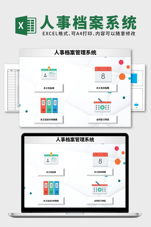 人事档案管理系统EXCEL表格模板