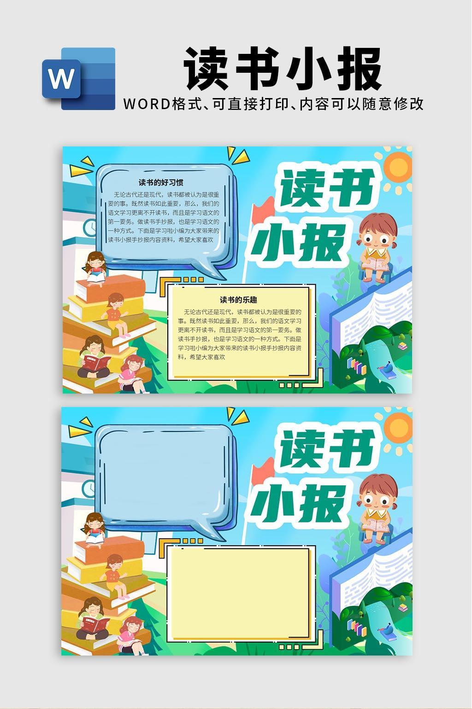可爱原创卡通读书手抄报word文档模板