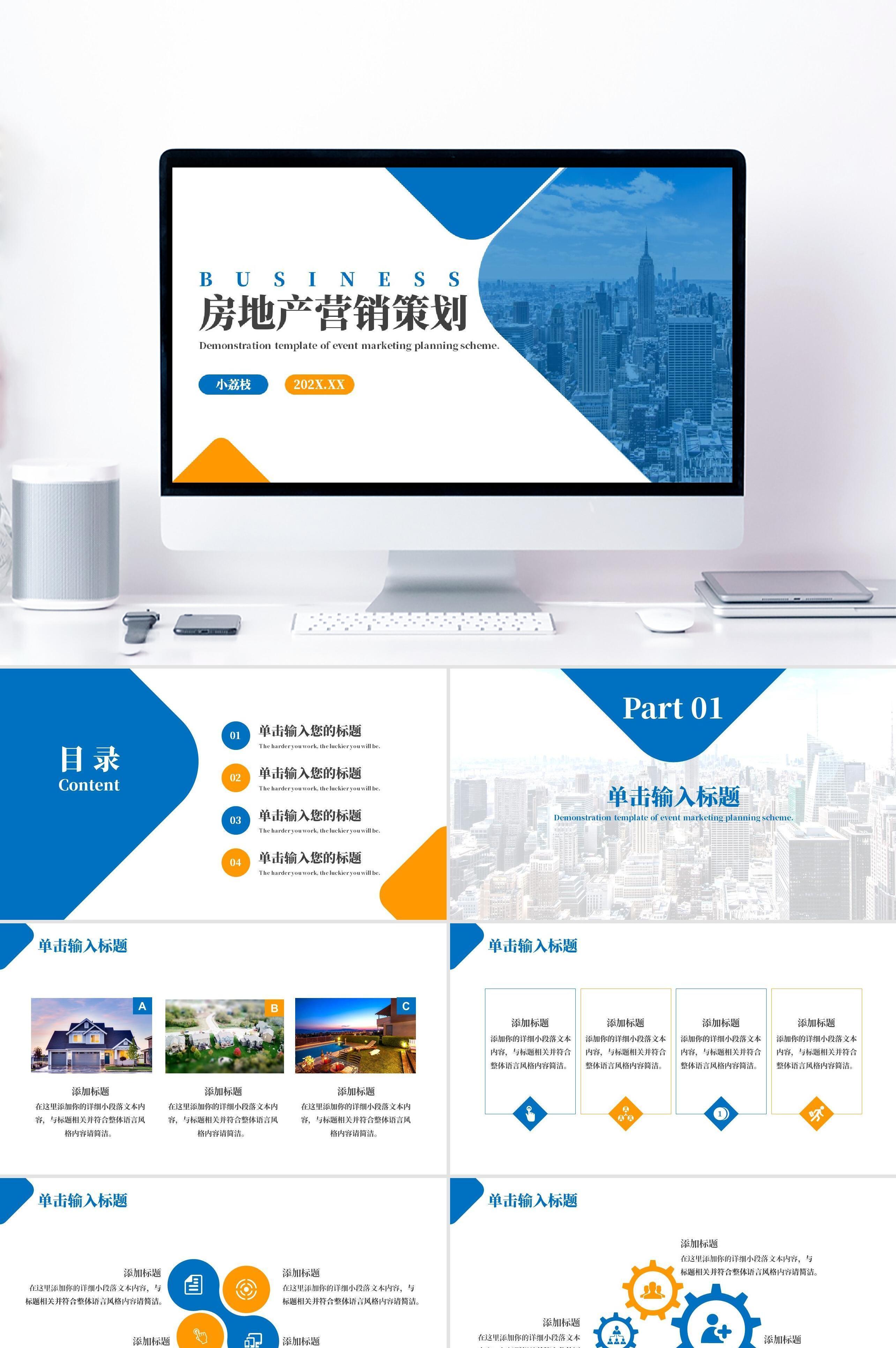蓝色大气房地产营销策划通用PPT模板